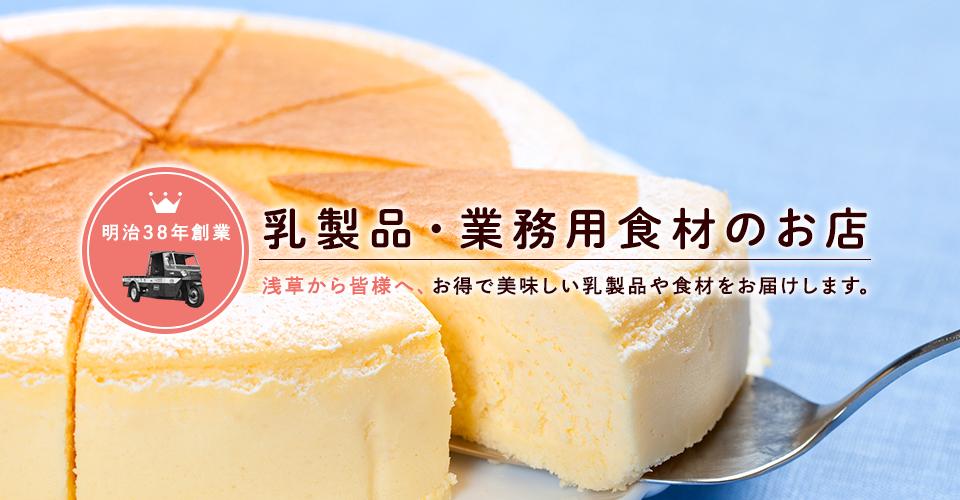 乳製品・業務用食材のお店 浅草から皆様へ、 お得で美味しい乳製品や食材をお届けします。