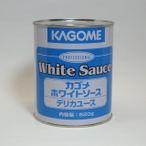 カゴメ ホワイトソース 2号缶  【業務用】